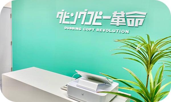 ダビングコピー革命はメディラボが運営しているサイトです。