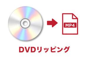 DVDリッピングソフト最強ソフト決定版