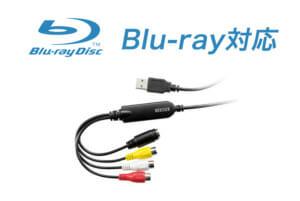 VHSのBlu-ray(ブルーレイ)ダビング。I・OデータGV-USB2/HQの使い方
