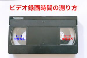 ビデオテープの録画時間を測る方法