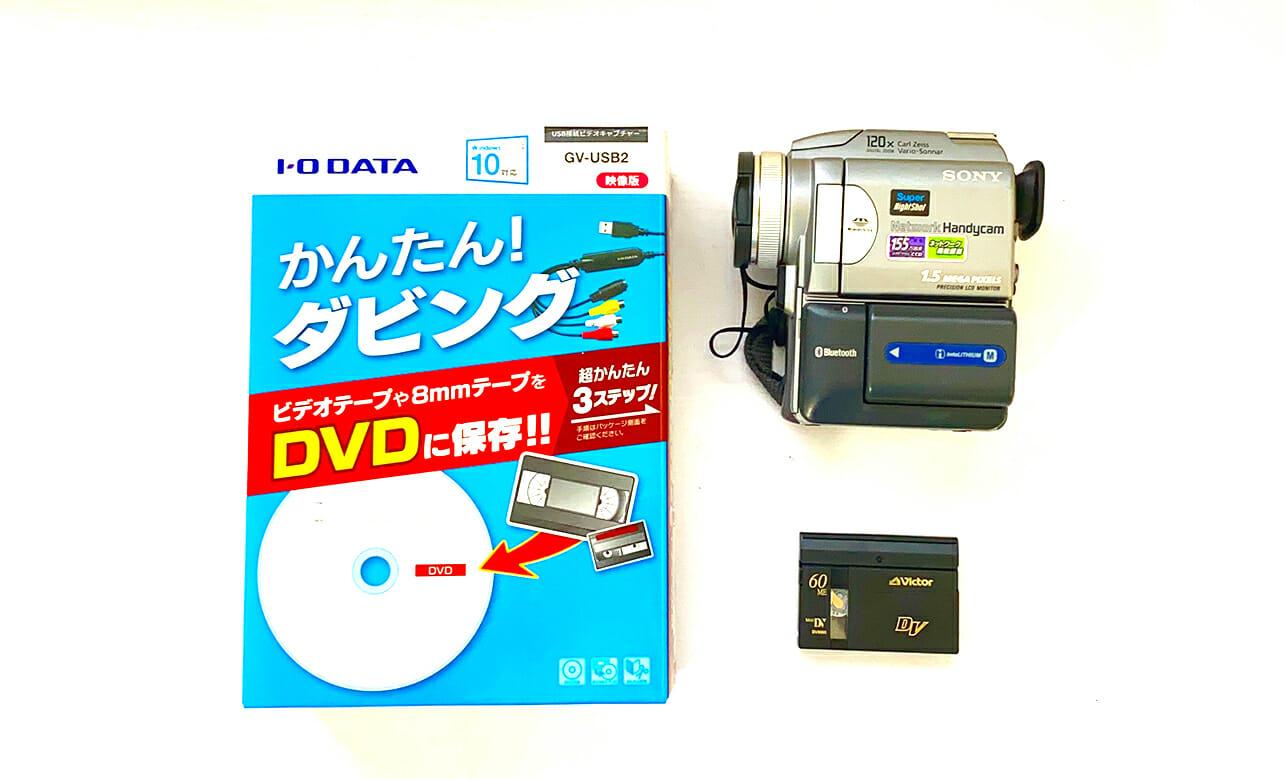 超簡単!超安い!miniDVのDVDダビング(I・OデータのGV-USB2 DVD作成編)